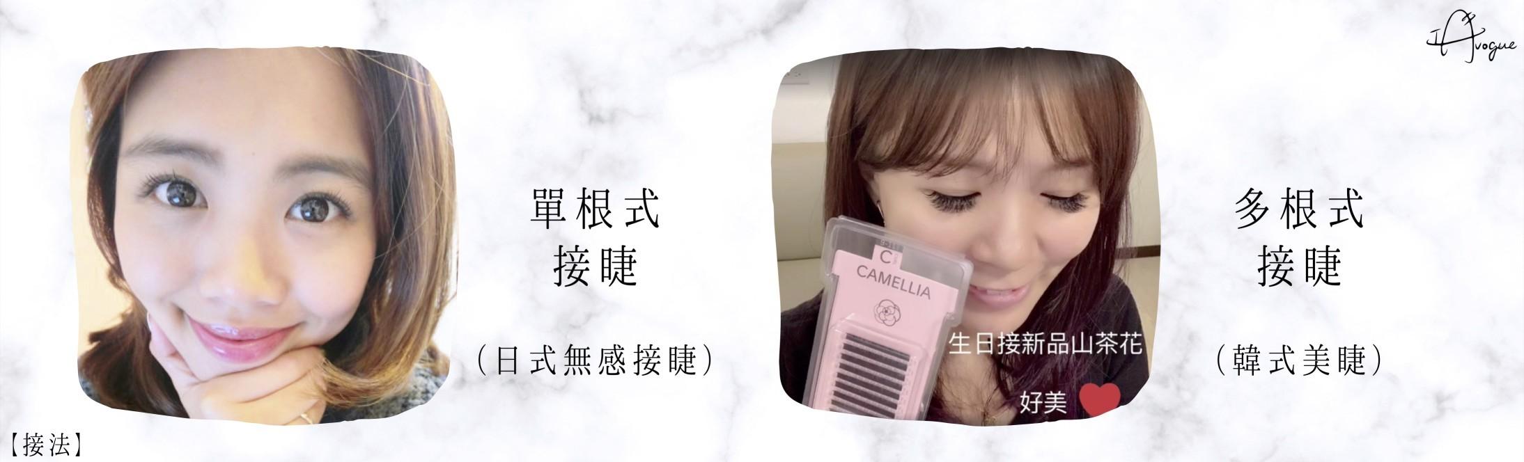 接睫毛單根多根式嫁接方法挑選一覽表|台北中山區IA專業美睫設計