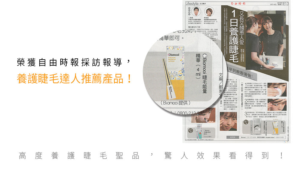 BIOMOOI能量再生精華榮獲自由時報採訪報導,養護睫毛人推薦產品。