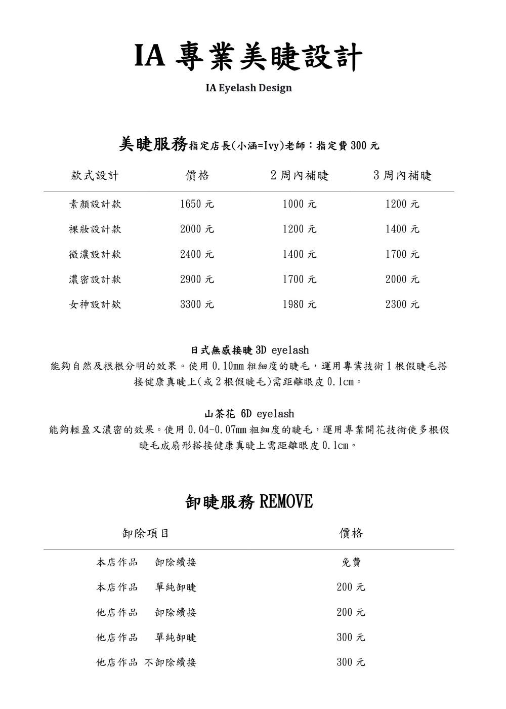 IA專業美睫設計-接睫毛服務價目表