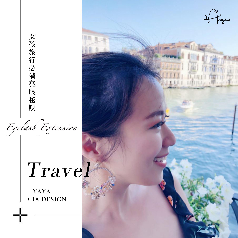 日式接睫毛女孩旅行婚禮必備亮眼秘訣封面-IA專業美睫設計