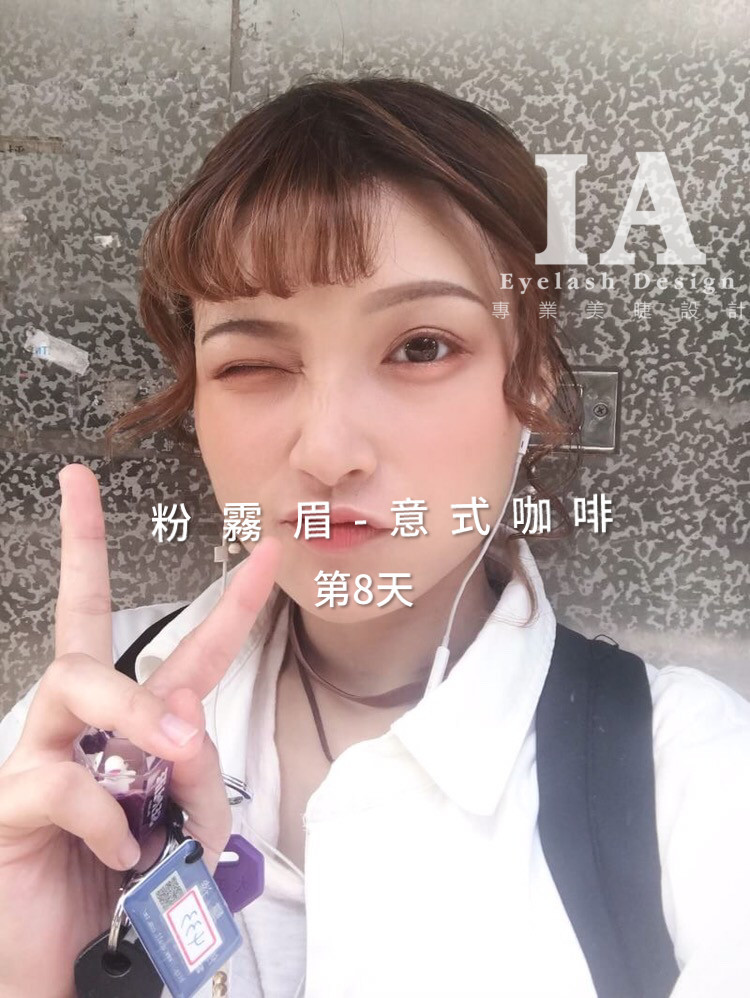IA專業美睫設計-粉霧眉作品展示2
