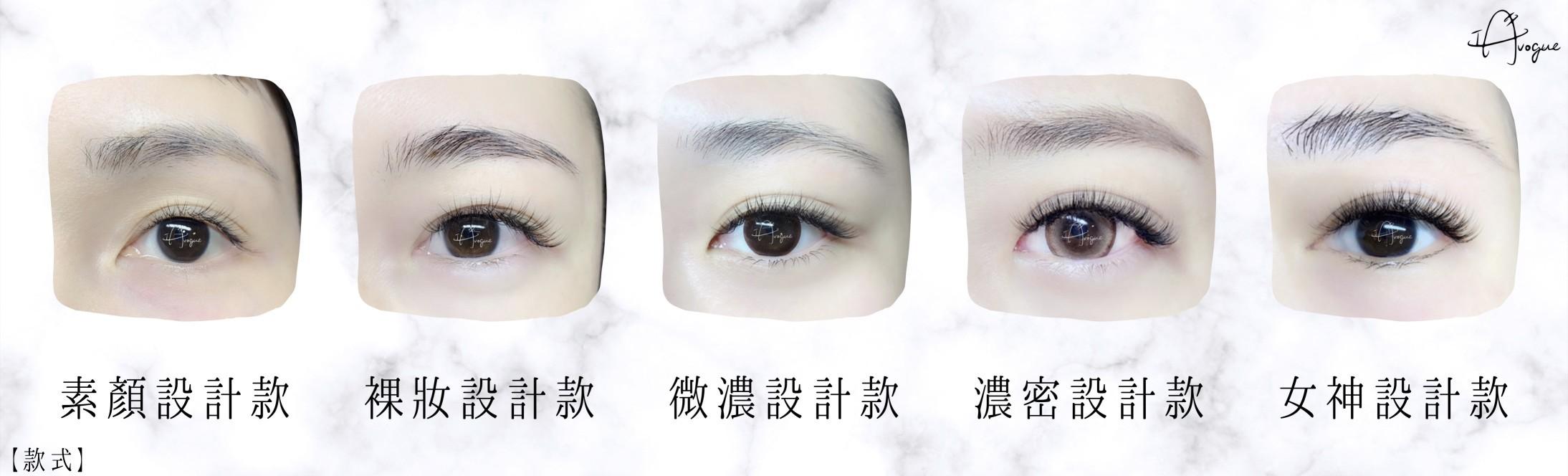 接睫毛款式設計挑選一覽表|台北中山區IA專業美睫設計
