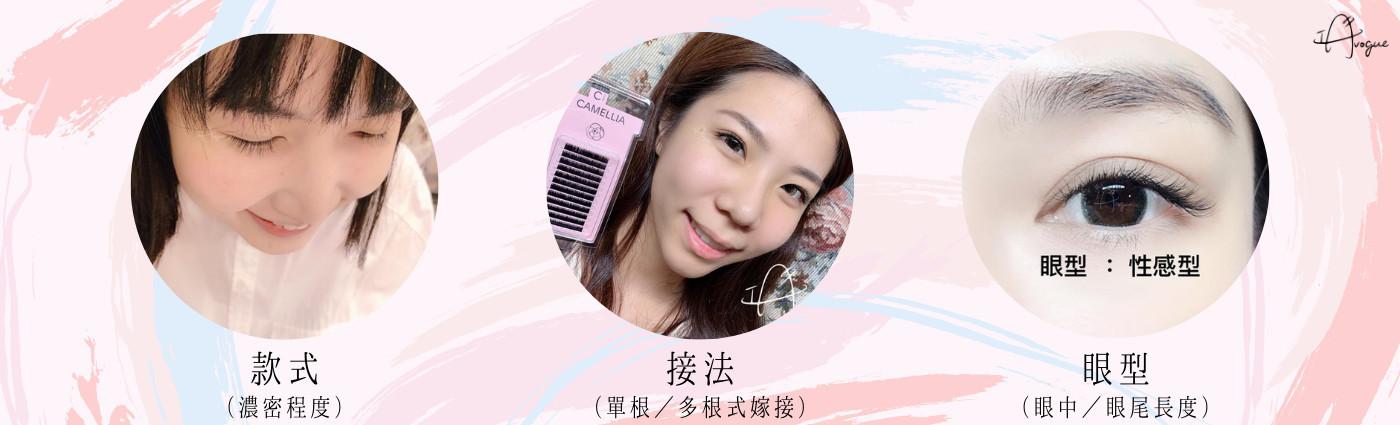 接睫毛流程挑選適合睫毛款式步驟圖-IA專業美睫設計
