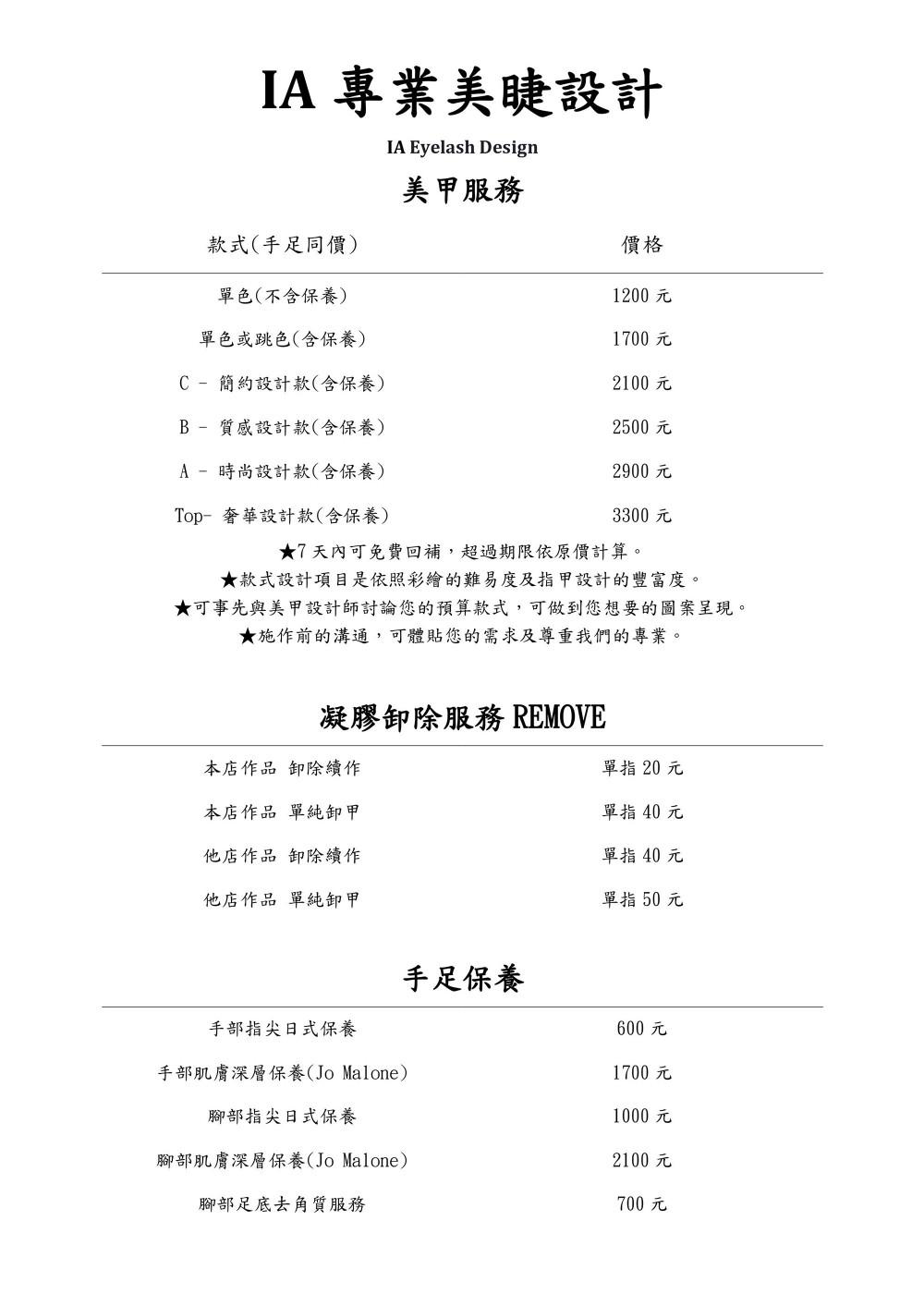 IA專業美睫設計-美甲服務價目表
