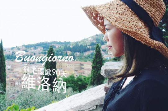 義大利維洛納羅密歐與茱麗葉的故鄉 Verona
