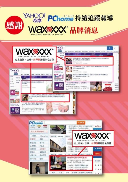 Waxxxx熱蠟除毛