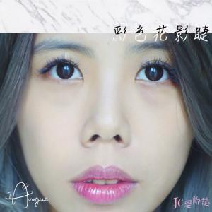 台北接睫毛首選「花影睫」-夏日絕不暈妝的心機術,素顏也能自帶妝感!