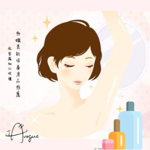 六大保養好物推薦-熱蠟美肌完也要細細呵護每一寸肌膚!
